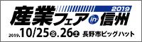 『産業フェア in 信州2019』出展のお知らせ
